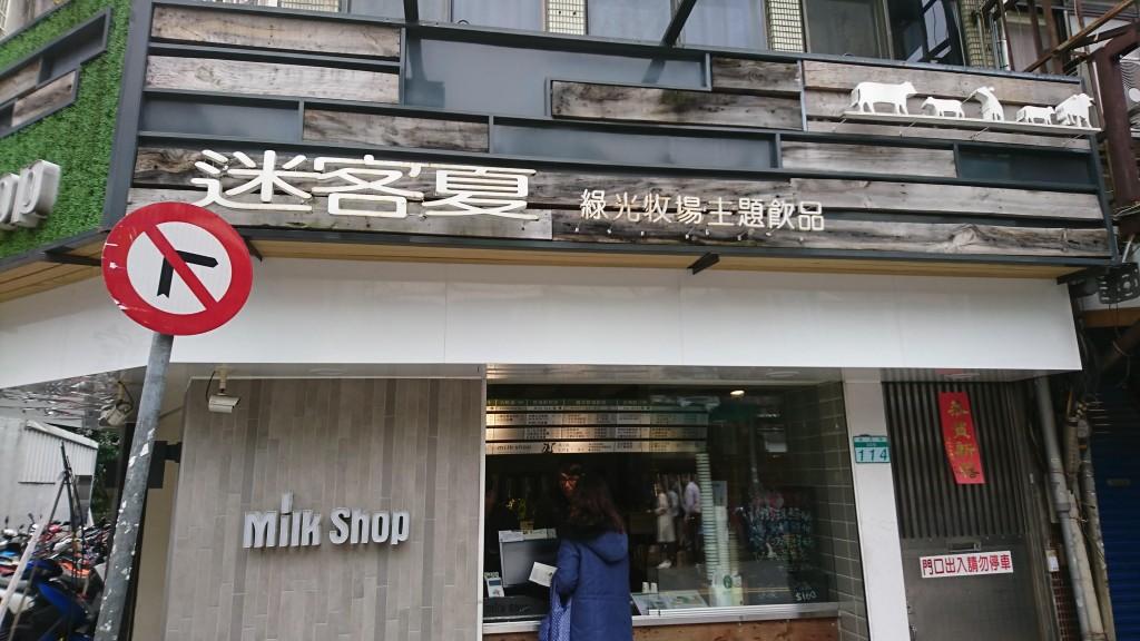 台北市衛生局今(11)日公布散裝飲冰品及配料抽驗結果,信義區迷克夏的鮮奶茶大腸桿菌群超標。(台北市衛生局提供)