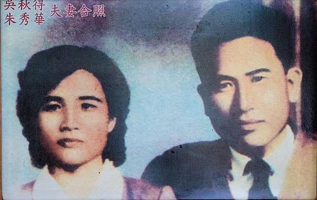 "An undated photo shows the couple Chu Hsiu-hua and ""her husband"" in living world Wu Chiu-de. (Image credit: the Internet)"