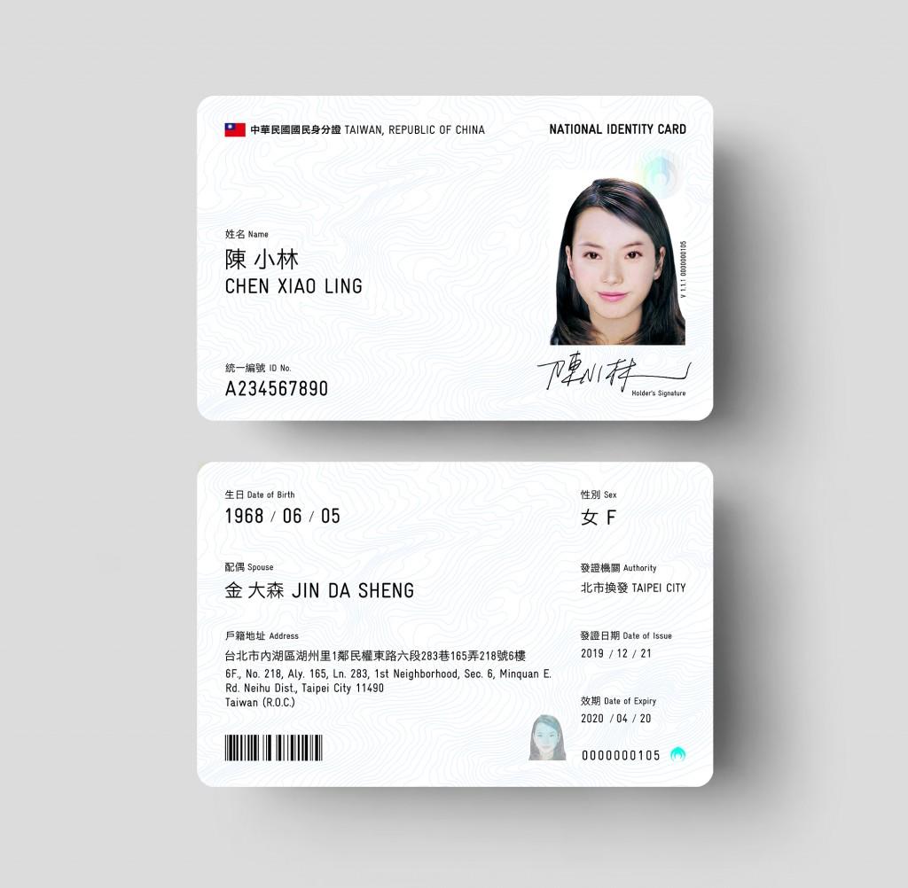 魯少綸的作品「形|SHAPE」(圖片來自身分證明文件再設計網頁identityredesign.tw)