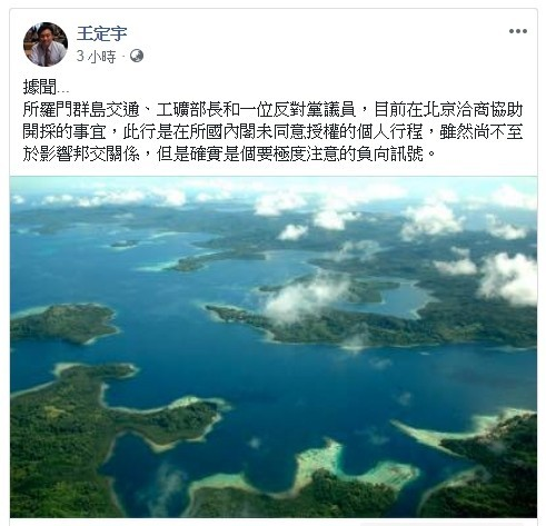 Officials from the Solomon Islands are visiting China (image from Legislator Wang Ding-yu's Facebook page).