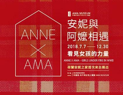 《安妮與阿嬤相遇:看見女孩的力量》特展(圖片來源:阿嬤家—和平與女性人權館)