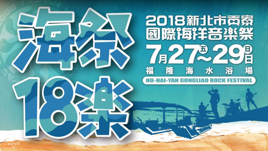 2018 'Ho-Hai-Yan Rock Festival' in Gongliao starts in July