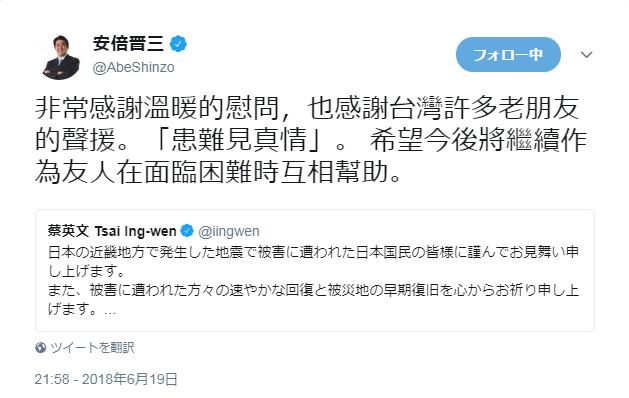 安倍繁體中文推文(翻攝自推特)