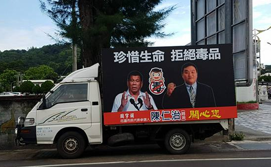 Philippine President Duterte appears on Taiwanese campaign poster
