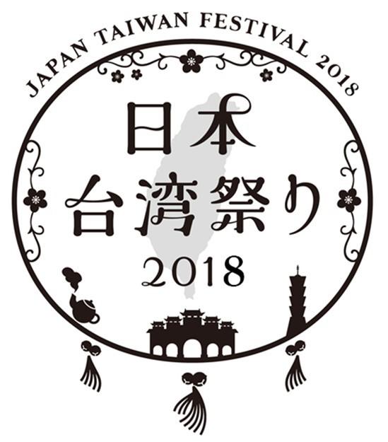 2018日本祭已於古色古香的迪化街展開。(照片來源:日本台湾祭り2018 臉書)