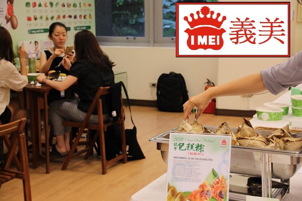義美為國際環境研討會提供餐飲服務