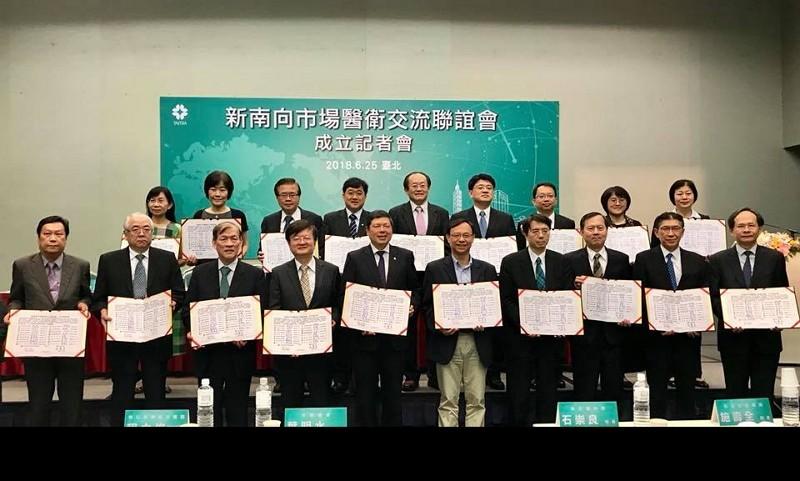 新南向市場醫衛交流聯誼會25日成軍(圖片擷自臉書新光醫院)