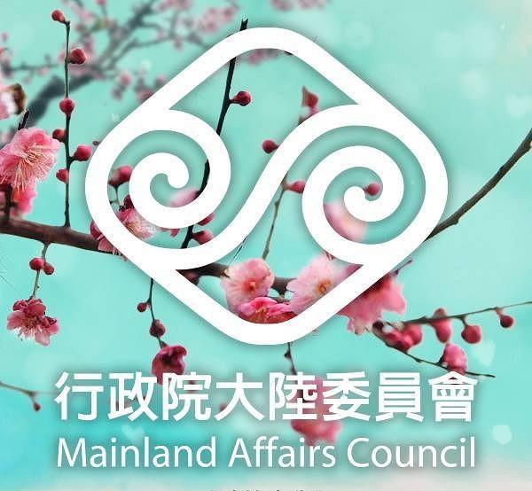 圖/陸委會臉書