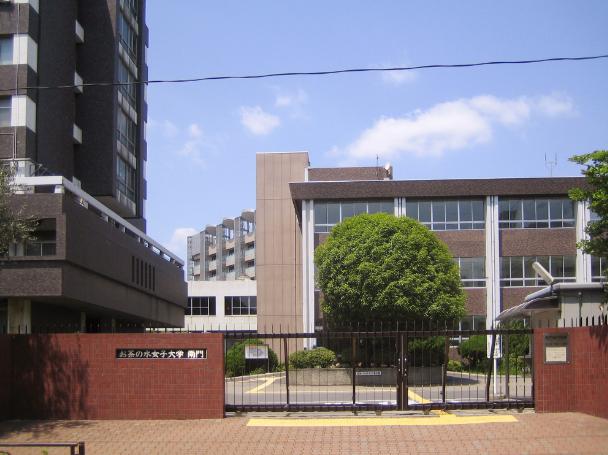 日本御茶水女子大學(翻攝自維基百科)