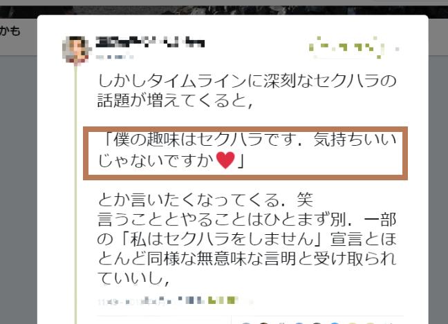 日本香川大學教授推文。紅框内為表示自己興趣是性騷擾之言論(翻攝自其推特。台灣英文新聞後製)