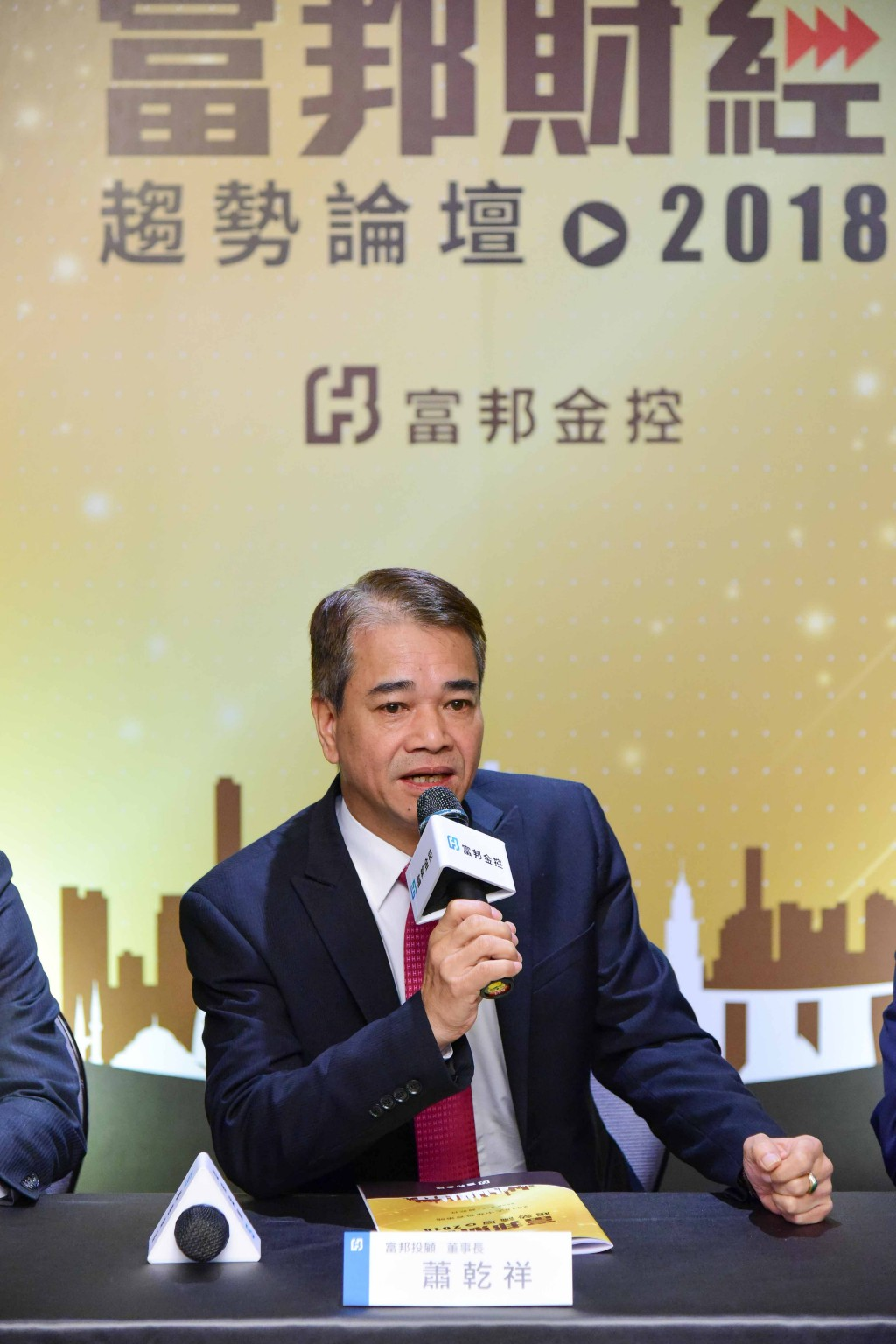 富邦投顧董事長蕭乾祥主講「2018下半年大中華投資策略」,深入剖析下半年股市投資方向〈富邦金控提供〉
