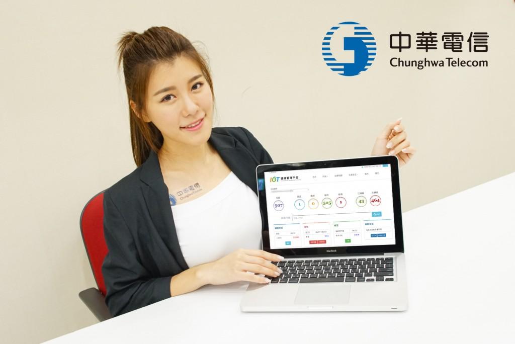 中華電信cmp連線管理平台即日起正式商轉,企業客戶現在就可享用便利完整的物聯網管理工具〈中華電信提供〉