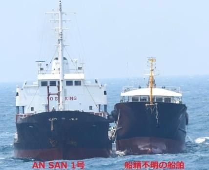 北韓籍船隻安山一號,以及一艘國籍不明船隻,於東海公海上,進行接舷(日本外務省提供)