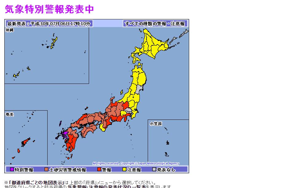日本氣象廳發佈的警示地圖(翻攝時間:台灣時間2018年下午4點20分)
