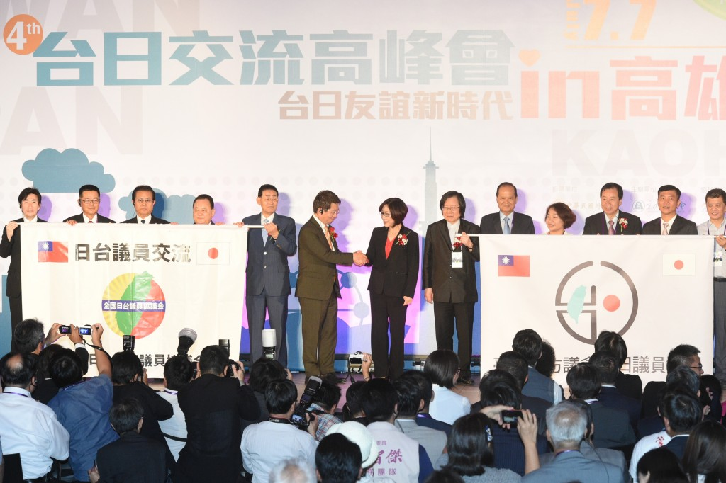 Fourth Summit on Taiwan-Japan Exchange in Kaohsiung, July 7.