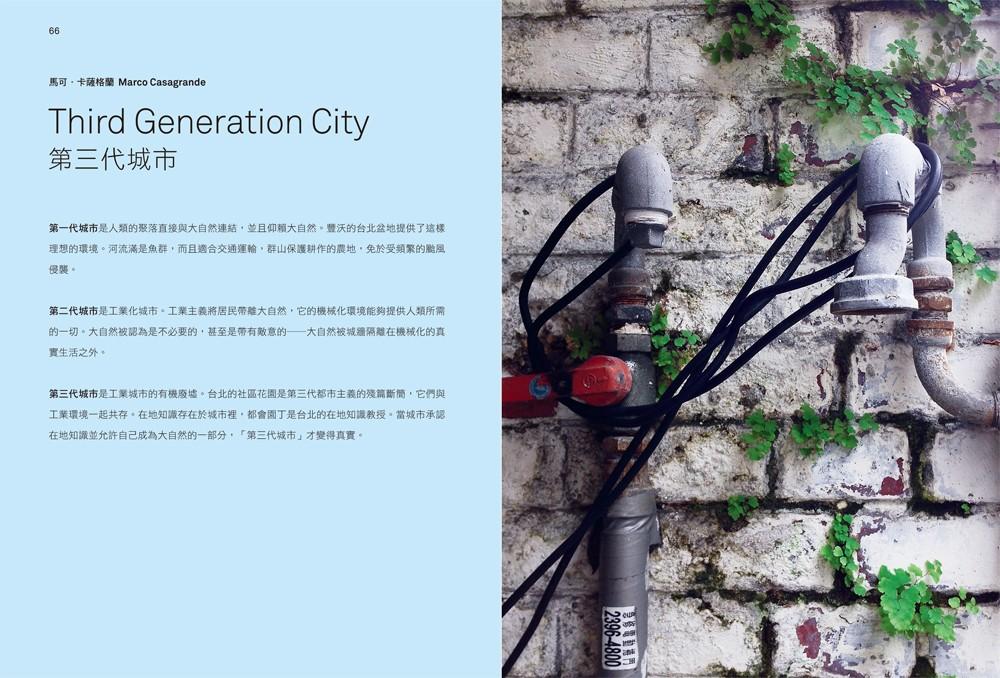 芬蘭建築師遇上臺灣阿嬤 悟出城市新哲學