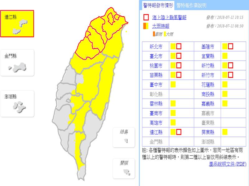 氣象局發布大雨特報(圖/中央氣象局)