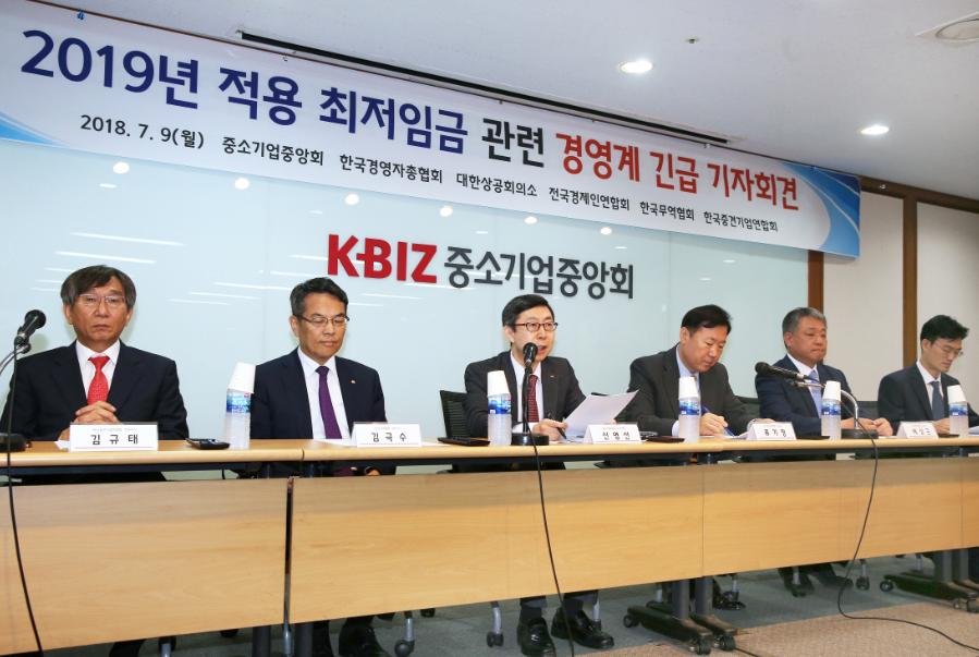 首爾中小企業會館日前記者會資料照(翻攝自南韓中小企業中央會網站)