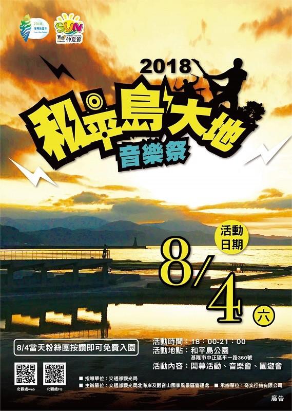 Join the fun at three ocean festivals along Taiwan's north coast this summer