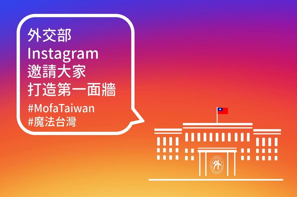 (圖片截取自外交部臉書專頁)