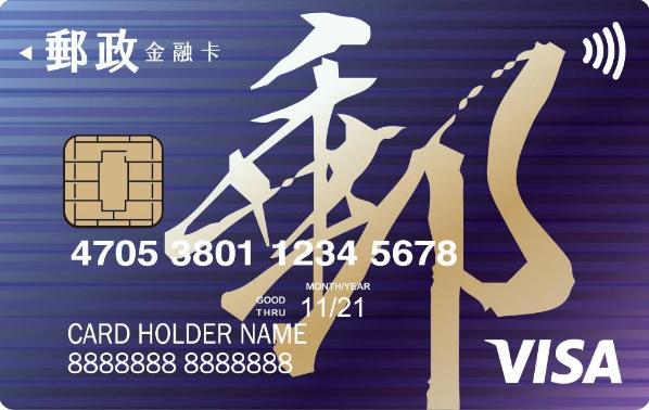 郵局VISA卡換新衣  鴿子版獲好評  紫底版遭諷像「Seafood卡」