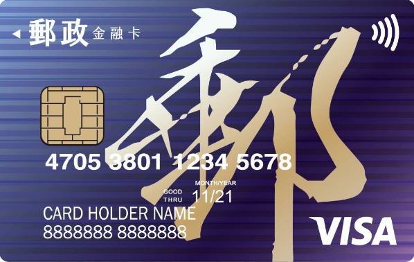 中華郵政紫底郵字樣VISA卡,網友笑稱為Seafood卡(圖片來源:翻攝自中華郵政網站)