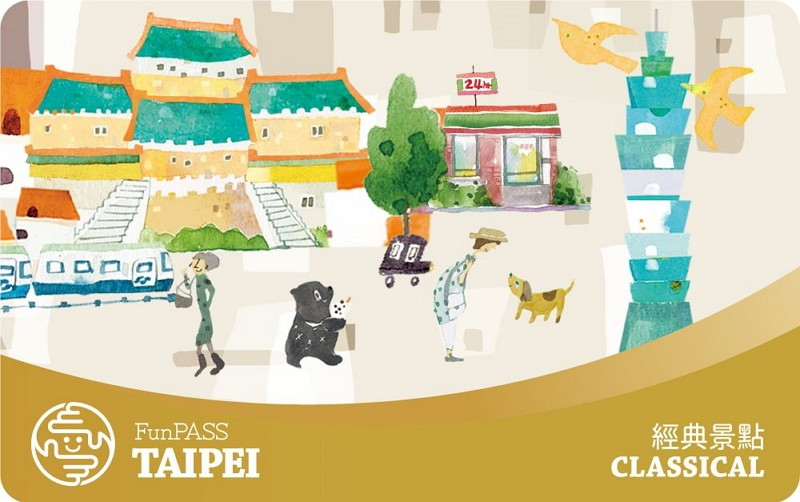 "New ""Classical"" Taipei Fun Pass now available (Photo by Taipei City Government)"