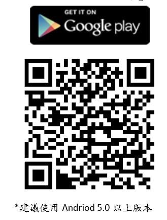 掃描QR CODE (中華電信提供)