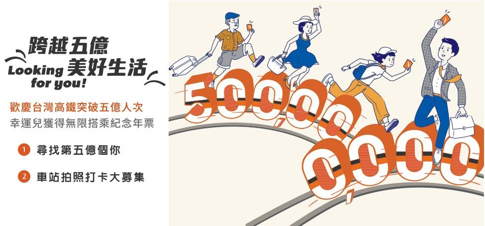 恭喜!!!高鐵第5億旅客獎落新竹! 一人獨得頭獎、二獎