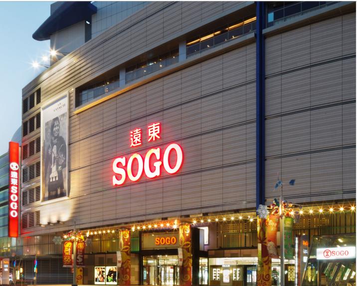 遠東SOGO巨城店(圖片截取自遠東SOGO網站)