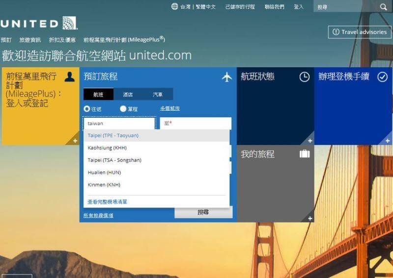 聯合航空網站,只顯示台北的機場代碼和台北這座城市。(中央社)