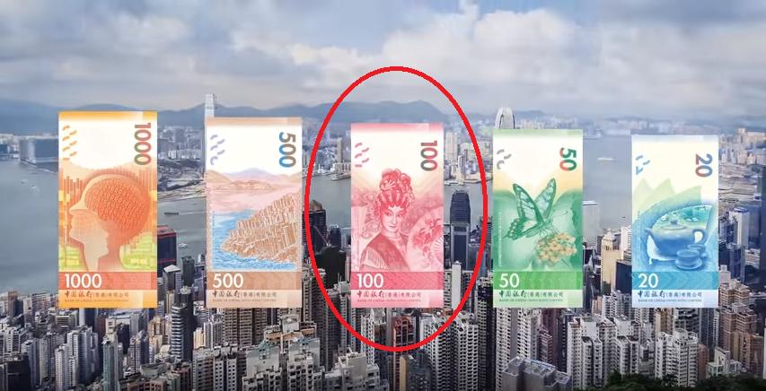 香港紙鈔換新衣,卻被不少香港網友嘲諷,100元面額有夠像紙錢(圖片截取自中銀香港youtube)