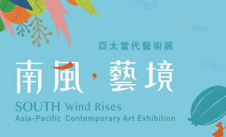 亞洲當代藝術展邀請新南向藝術家創作生活樣貌(圖片翻攝自國立台灣藝術教育館)
