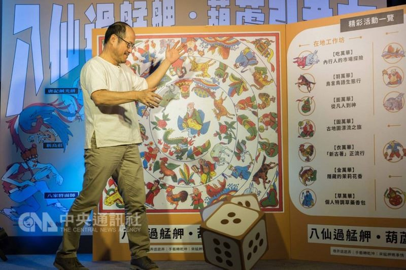 Monopoly game in Wanhua style (Photo by CNA)