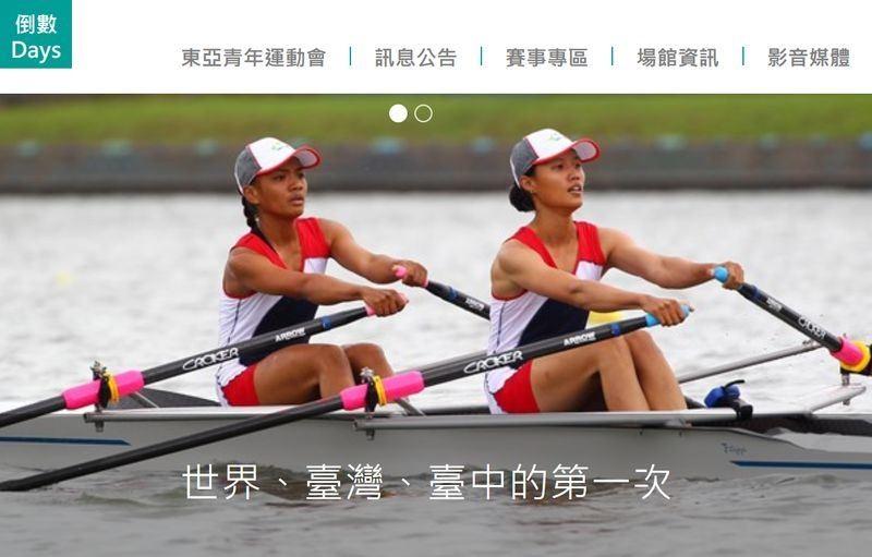 東亞青運遭停辦,台中市政府26日向東亞奧會提出申復。(中央社)