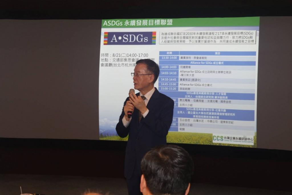 簡又新呼籲各會員企業共同響應「永續發展目標聯盟」(照片/台灣企業永續研訓中心)