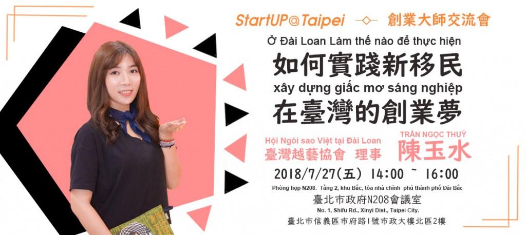 台北市舉辦創業講座(圖片來源:台北市移民專區)