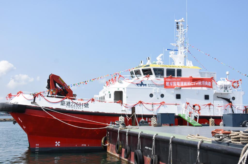 國產風電運維船(彰化縣政府)