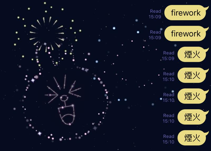 LINE推出煙火特效(畫面為對話擷圖)