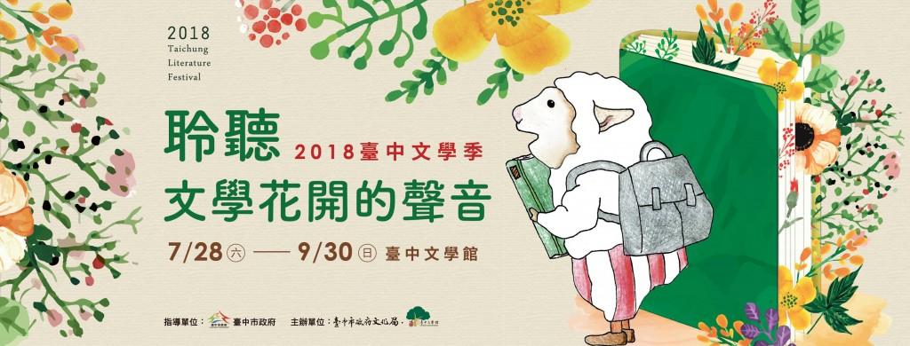 2018臺中文學季(圖片來源:截取自臺中文學季臉書活動專頁)