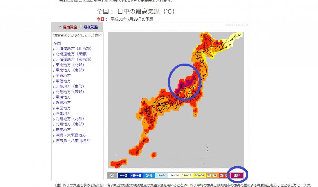日本海側在2018年7月29日出現高溫(翻攝自日本氣象廳網站,《台灣英文新聞》加工)