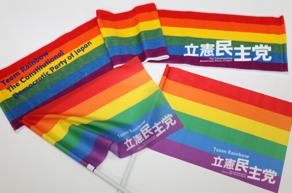 日本立憲民主黨彩虹旗(翻攝自立憲民主黨推特)