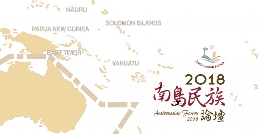 2018年南島民族論壇將於8月1日登場(圖片截取自南島民族論壇網站)