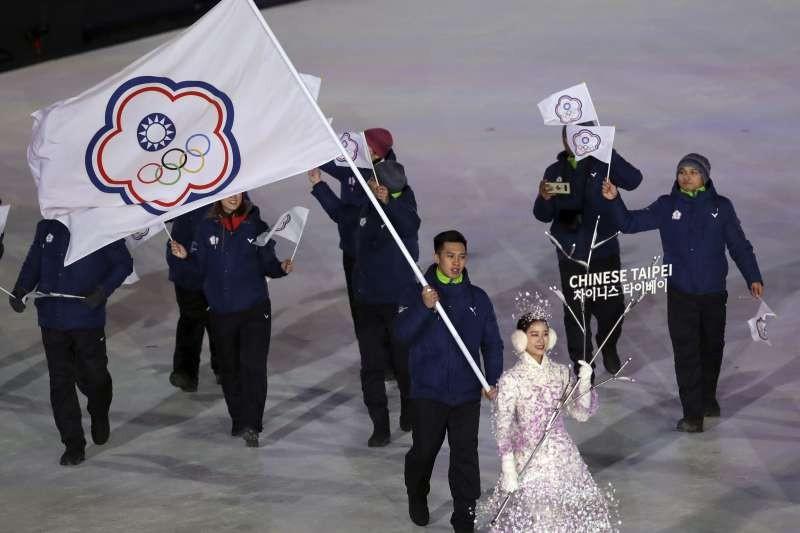 File photo of 'Chinese Taipei' delegation at 2018 Pyeongchang Winter Olympics
