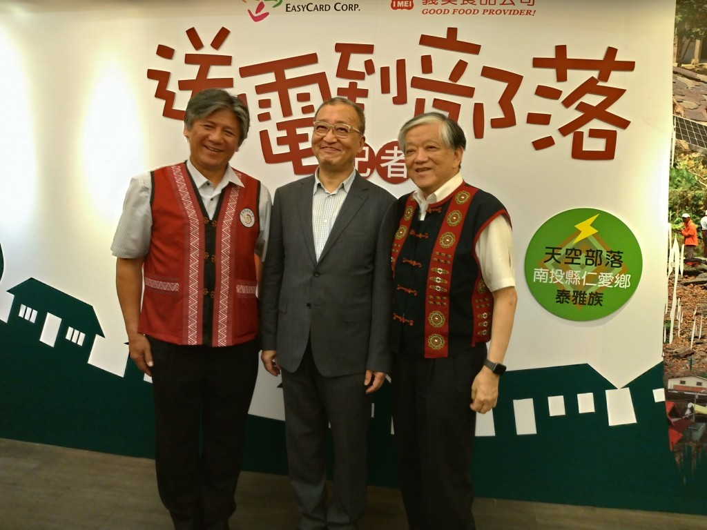 The photo shows I-Mei Foods CEO Luis Ko, right, Easycard Corporation President Kenneth S. Lin, center, and Council of Indigenous People Deputy Minster