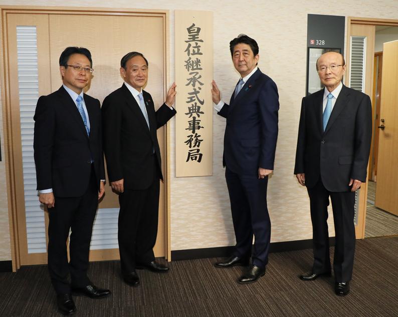 日本政府「皇位繼承式典事務局」掛牌上路。有安倍晉三(右2)和菅義偉(左2)等人出席(翻攝自日本首相官邸網站)