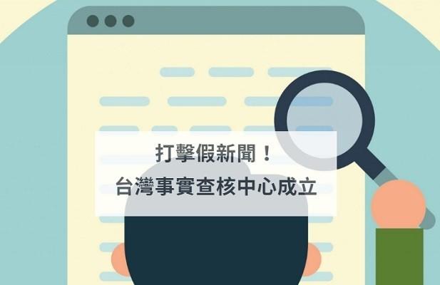 (Screenshot from Taiwan FactCheck Center)