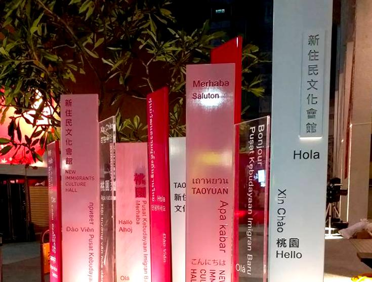 桃市新住民文化會館舉辦系列活動(照片翻攝自桃園市新住民文化會館)