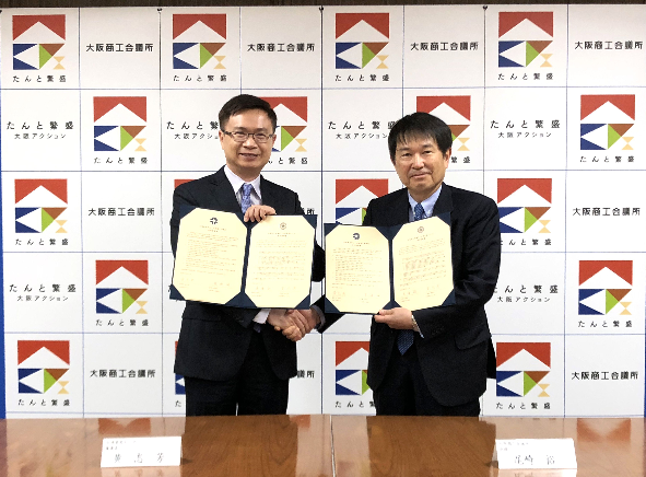 TAITRA Chairman James Huang and head of the Osaka Chamber of Commerce and Industry, Hiroshi Ozaki