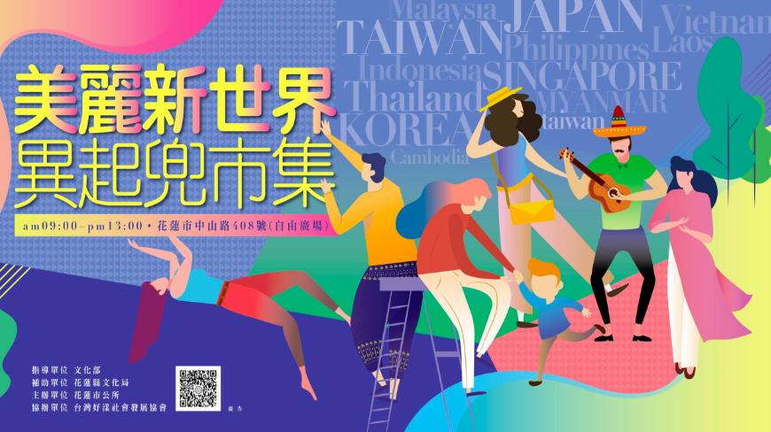 花蓮舉辦市集等精彩活動提供新住民及國人同樂(照片來源:台灣好漾社會發展協會)